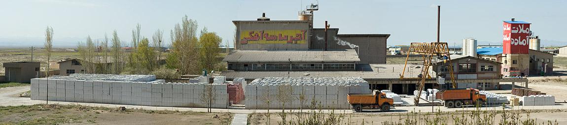 شرکت تولید مصالح ساختمانی آذربایجان (آذر ماسا)
